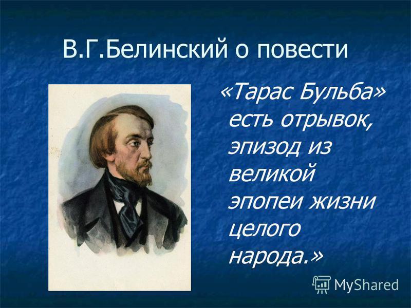 В.Г.Белинский о повести «Тарас Бульба» есть отрывок, эпизод из великой эпопеи жизни целого народа.»