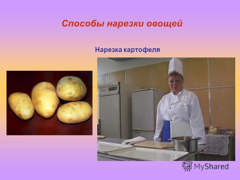 Способы нарезки овощей Нарезка картофеля