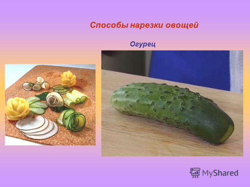 Способы нарезки овощей Огурец