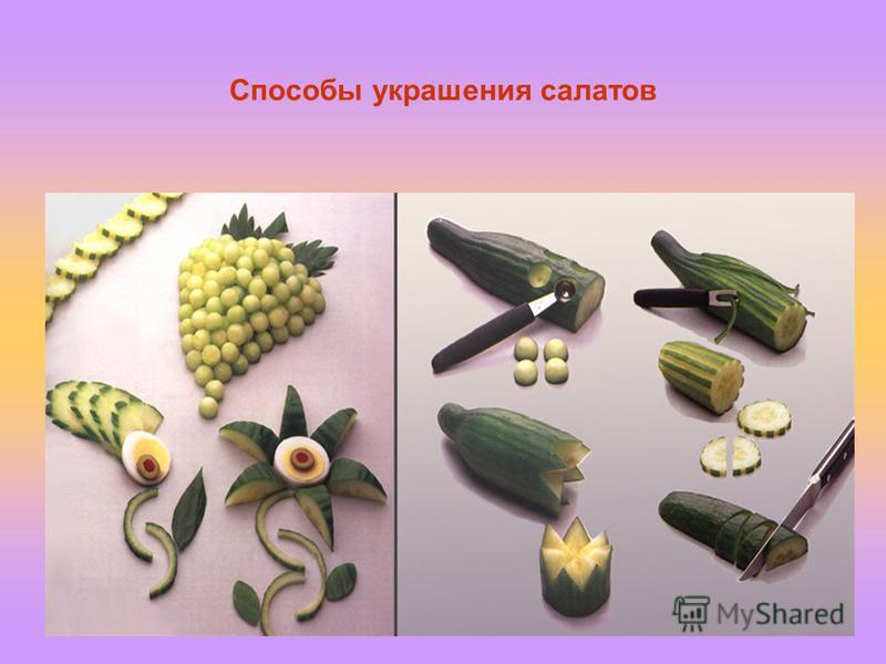 Способы украшения салатов