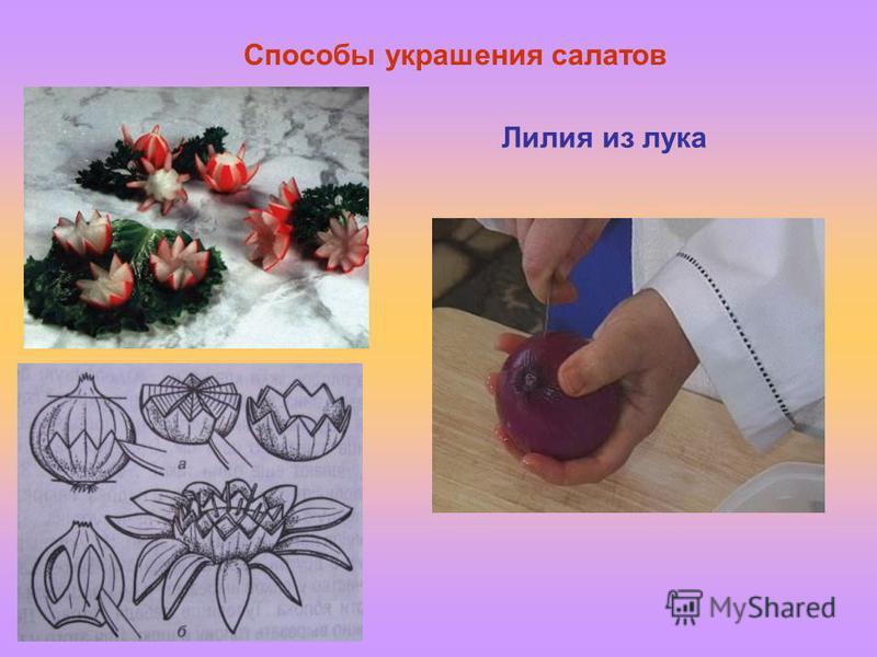 Лилия из лука