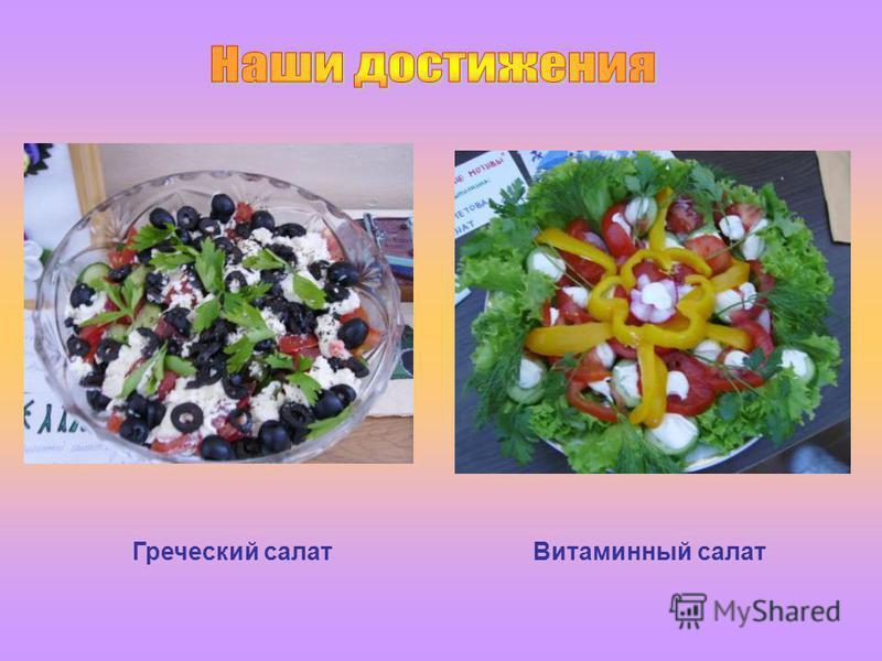 Греческий салат Витаминный салат