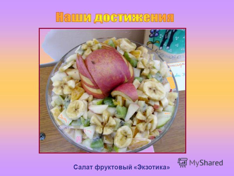 Салат фруктовый «Экзотика»
