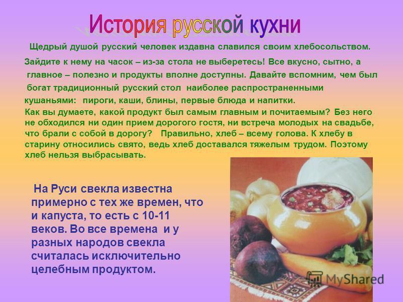 Щедрый душой русский человек издавна славился своим хлебосольством. Зайдите к нему на часок – из-за стола не выберетесь! Все вкусно, сытно, а главное – полезно и продукты вполне доступны. Давайте вспомним, чем был богат традиционный русский стол наиб