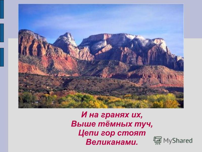 И на гранях их, Выше тёмных туч, Цепи гор стоят Великанами.
