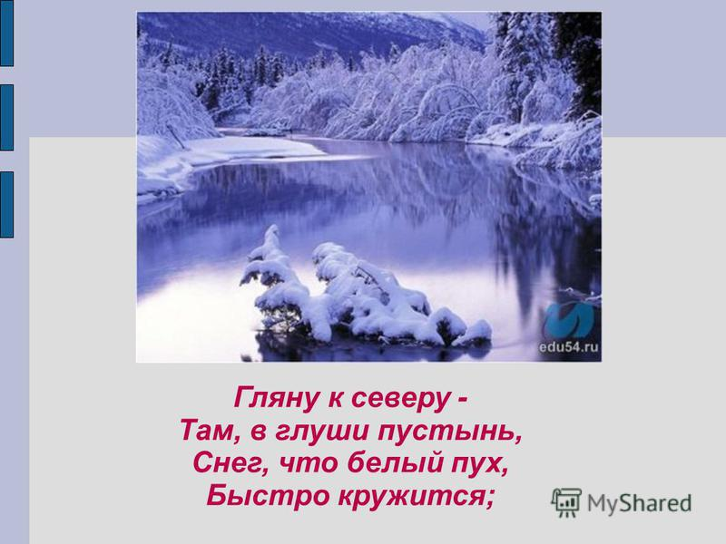 Гляну к северу - Там, в глуши пустынь, Снег, что белый пух, Быстро кружится;