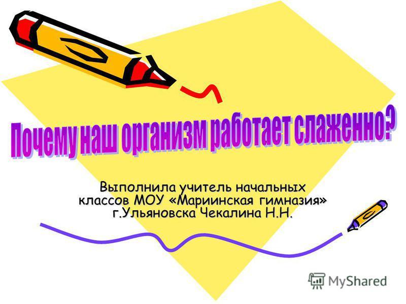 Выполнила учитель начальных классов МОУ «Мариинская гимназия» г.Ульяновска Чекалина Н.Н.