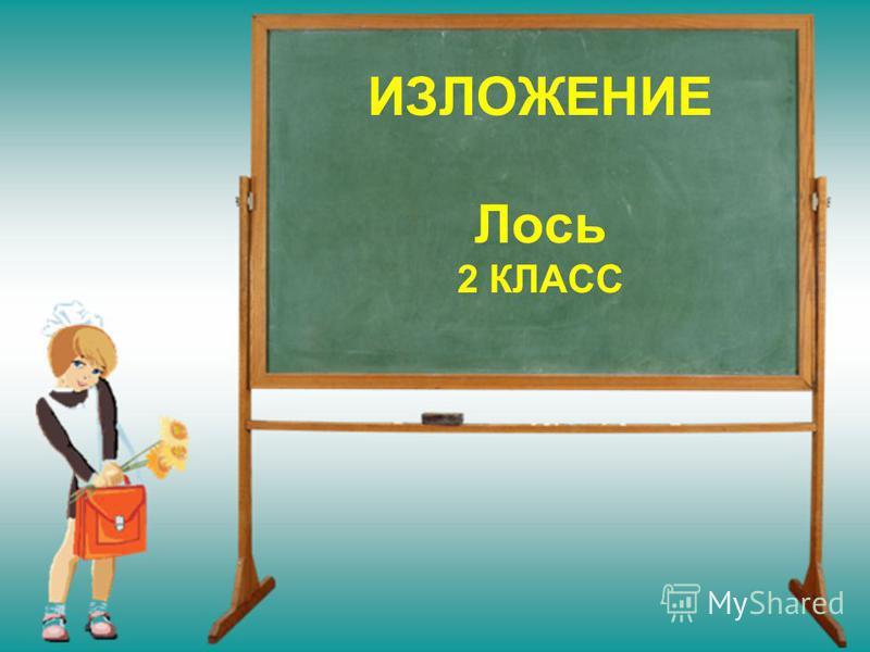 Изложение учитель