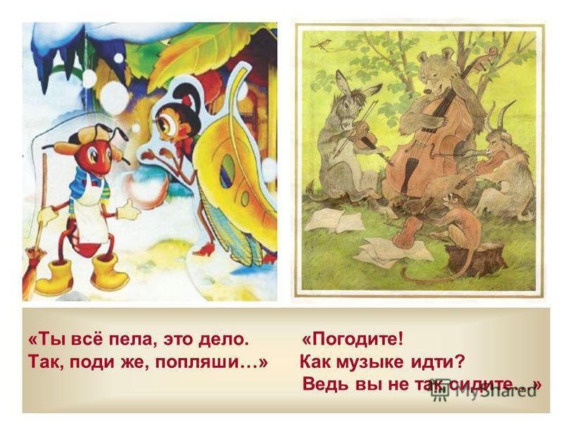 Мораль сей басни такова… «Ай, Моська! Знать она сильна, Что лает на слона…»