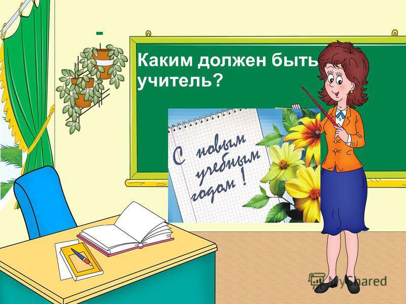 Каким должен быть учитель?