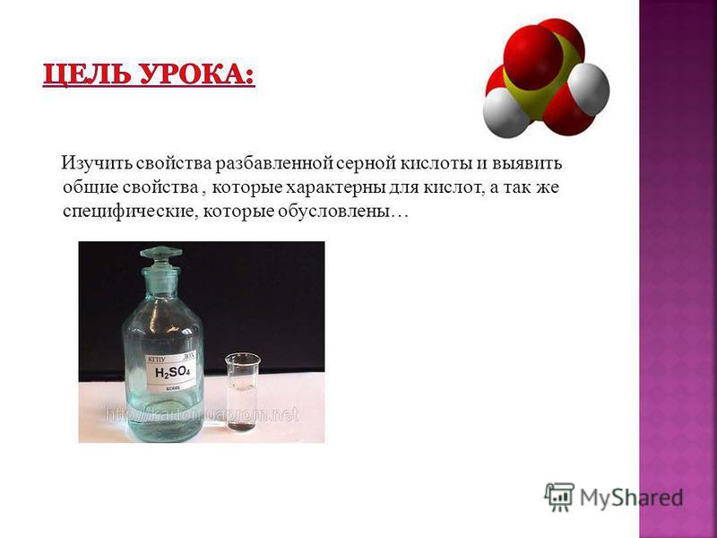 Изучить свойства разбавленной серной кислоты и выявить общие свойства, которые характерны для кислот, а так же специфические, которые обусловлены…