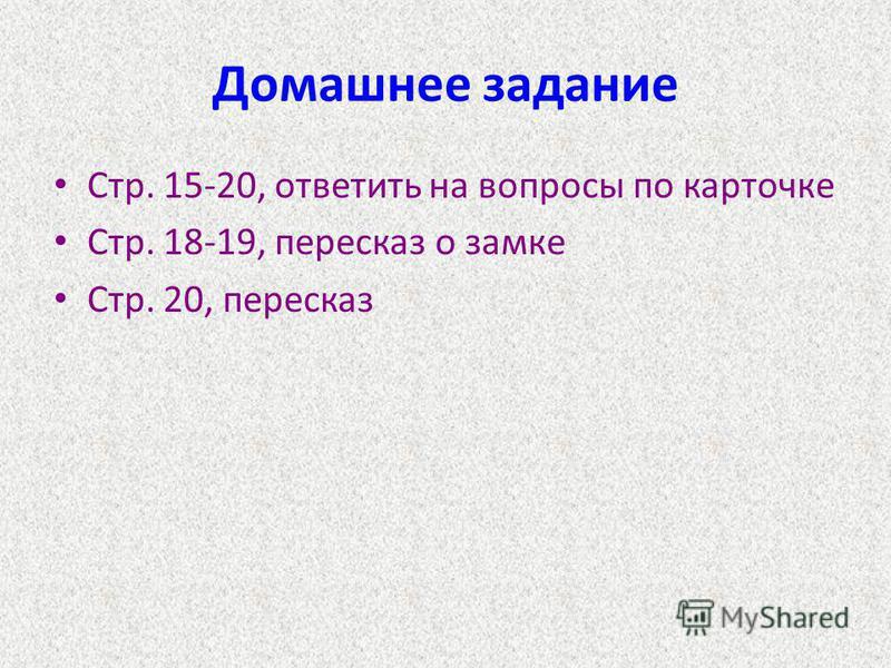Домашнее задание Стр. 15-20, ответить на вопросы по карточке Стр. 18-19, пересказ о замкае Стр. 20, пересказ