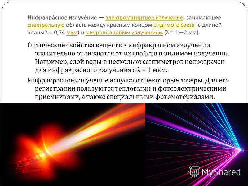 источники и приемники света кратко трейлер
