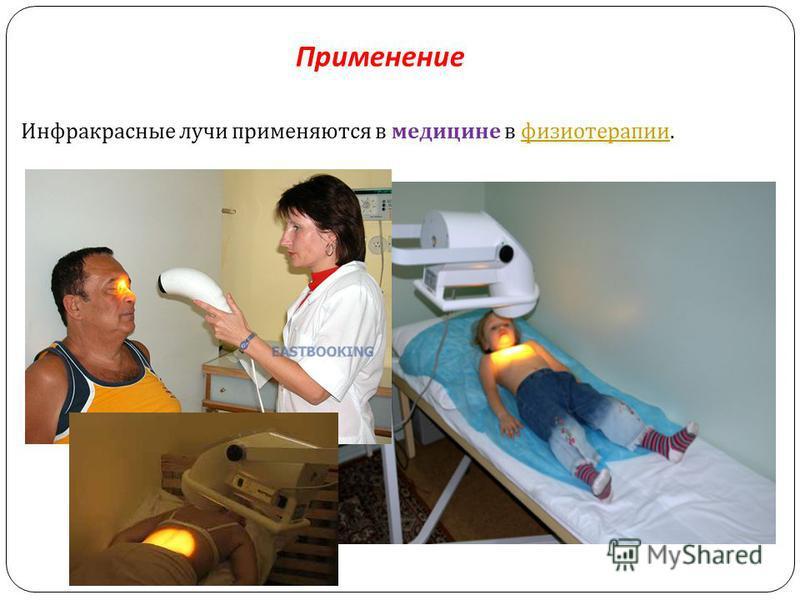 Применение Инфракрасные лучи применяются в медицине в физиотерапии. физиотерапии