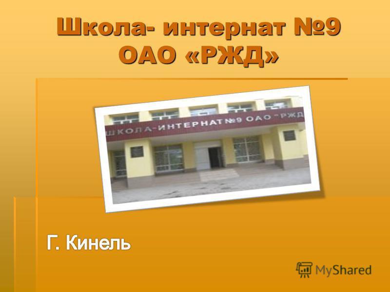 Школа- интернат 9 ОАО «РЖД»