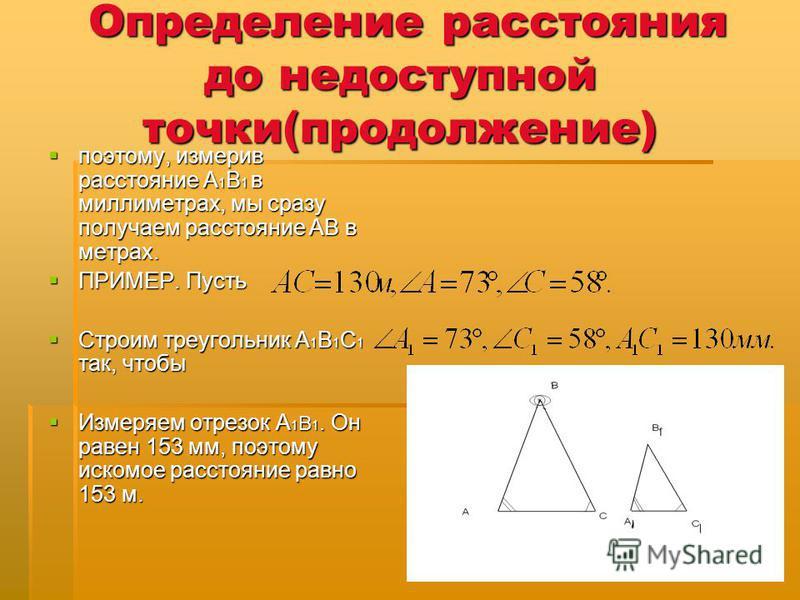 Определение расстояния до недоступной точки(продолжение) Определение расстояния до недоступной точки(продолжение) поэтому, измерив расстояние А 1 В 1 в миллиметрах, мы сразу получаем расстояние АВ в метрах. поэтому, измерив расстояние А 1 В 1 в милли
