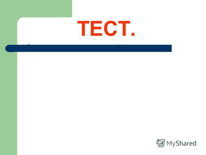 Обстоятельство Обстоятельство второстепенный член предложения, который обозначает место, время, причину, образ действия и т. д. и отвечает на вопросы где? когда? почему? как? и др. Обстоятельства обычно выражаются наречиями и существительными с предл