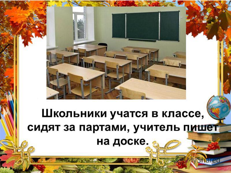 Школьники учатся в классе, сидят за партами, учитель пишет на доске.