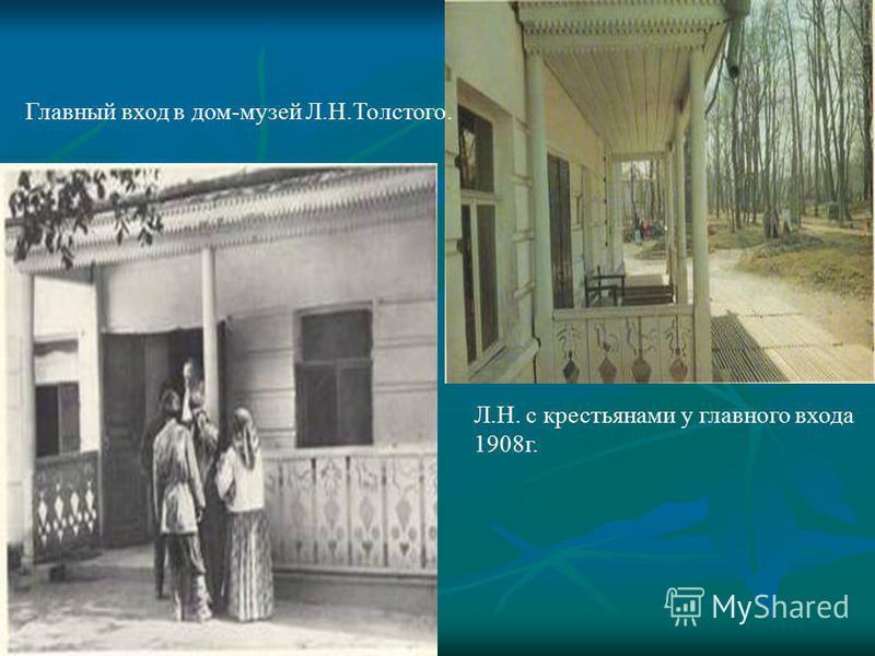 Главный вход в дом-музей Л.Н.Толстого. Л.Н. с крестьянами у главного входа 1908 г.