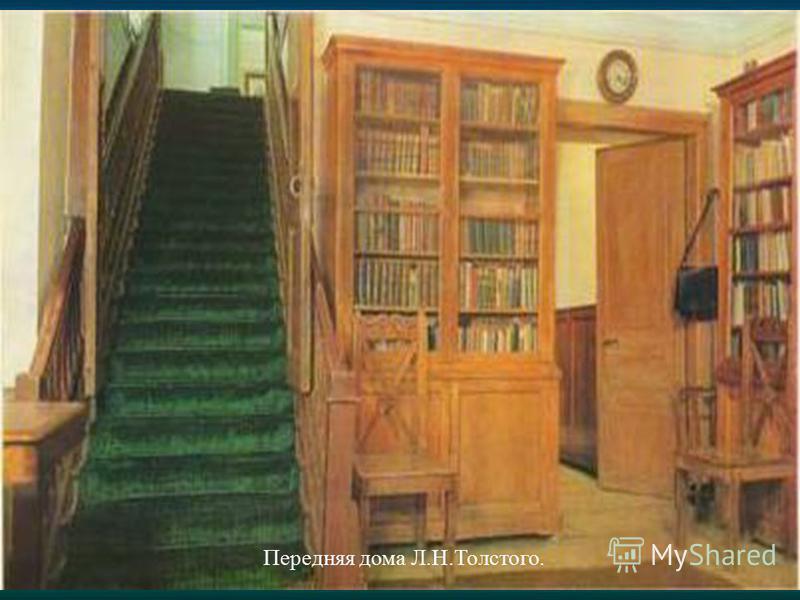 Передняя дома Л.Н.Толстого.