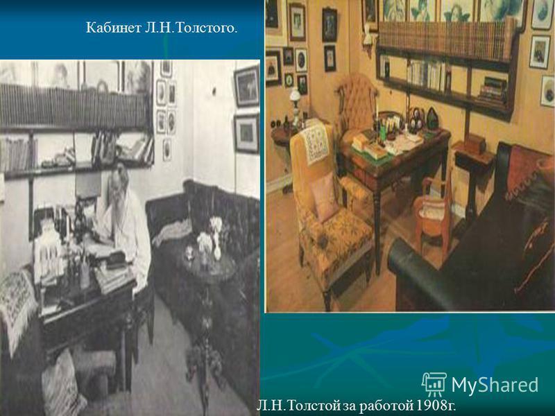 Кабинет Л.Н.Толстого. Л.Н.Толстой за работой 1908 г.