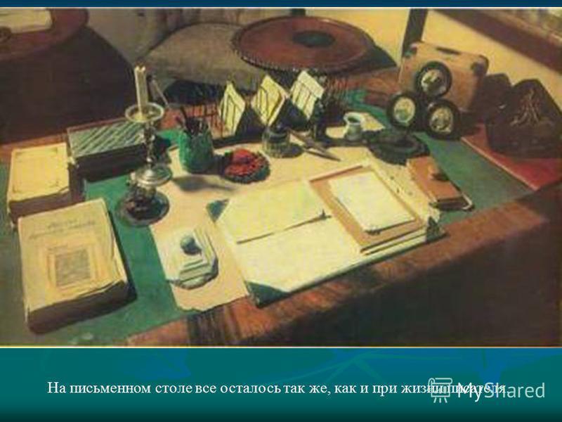 На письменном столе все осталось так же, как и при жизни писателя.