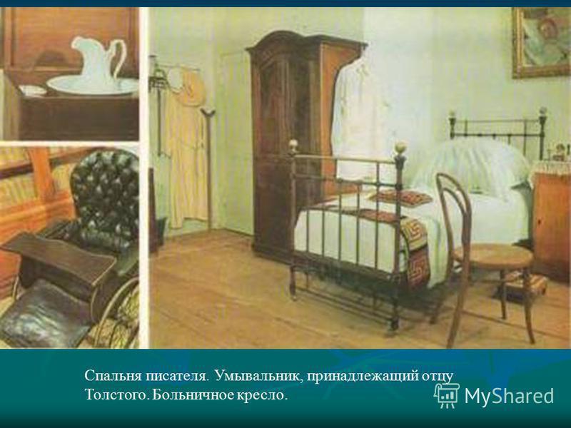 Спальня писателя. Умывальник, принадлежащий отцу Толстого. Больничное кресло.