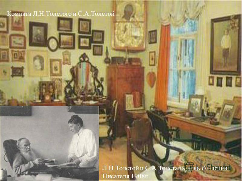 Комната Л.Н.Толстого и С.А.Толстой Л.Н.Толстой и С.А.Толстая в день 80-летия Писателя 1908 г.