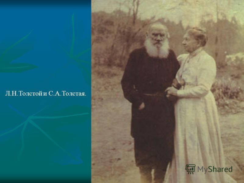 Л.Н.Толстой и С.А.Толстая.
