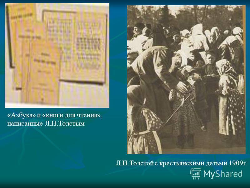 Л.Н.Толстой с крестьянскими детьми 1909 г. «Азбука» и «книги для чтения», написанные Л.Н.Толстым