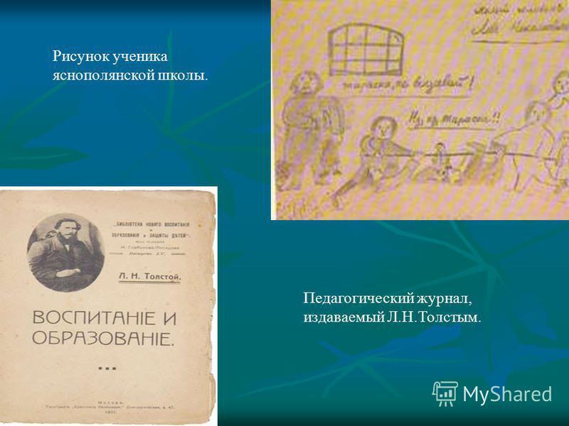 Рисунок ученика яснополянской школы. Педагогический журнал, издаваемый Л.Н.Толстым.