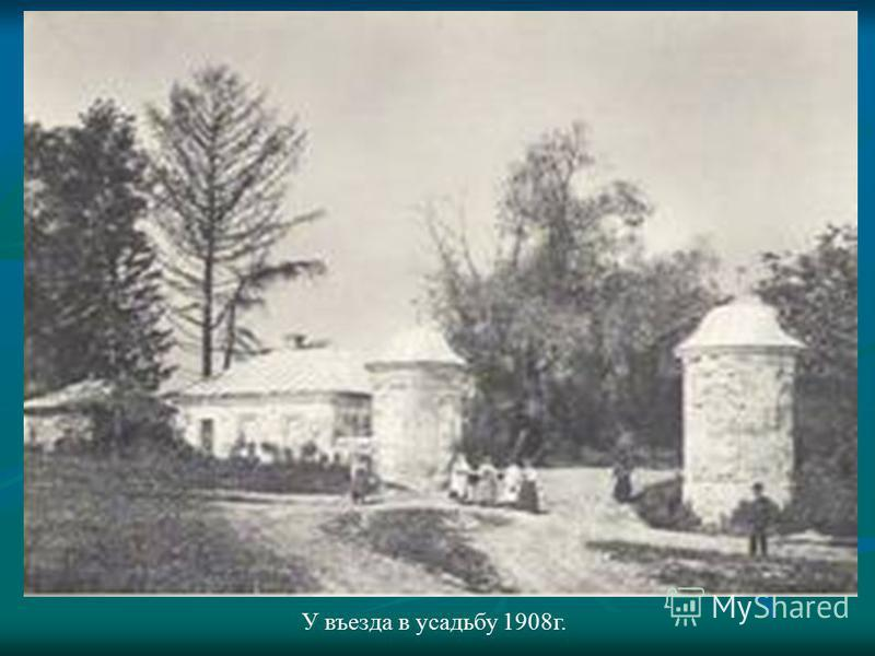 У въезда в усадьбу 1908 г.