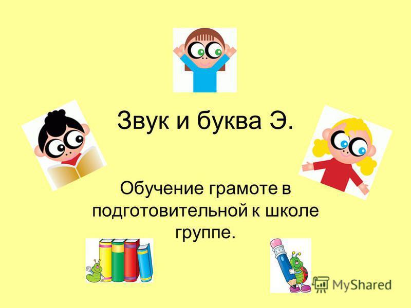 Звук и буква Э. Обучение грамоте в подготовительной к школе группе.