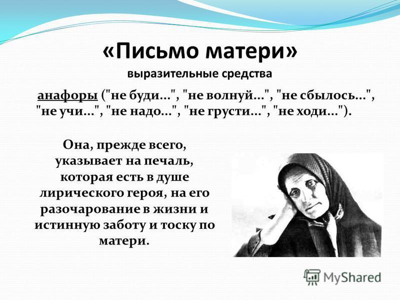 анафоры (