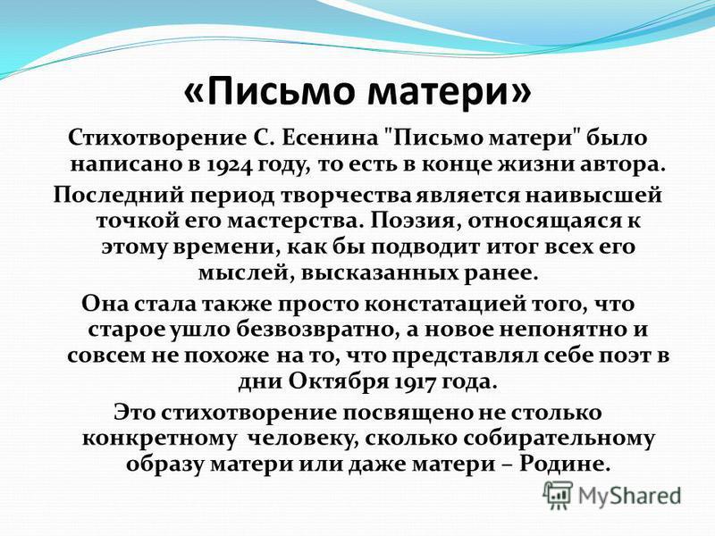 «Письмо матери» Стихотворение С. Есенина
