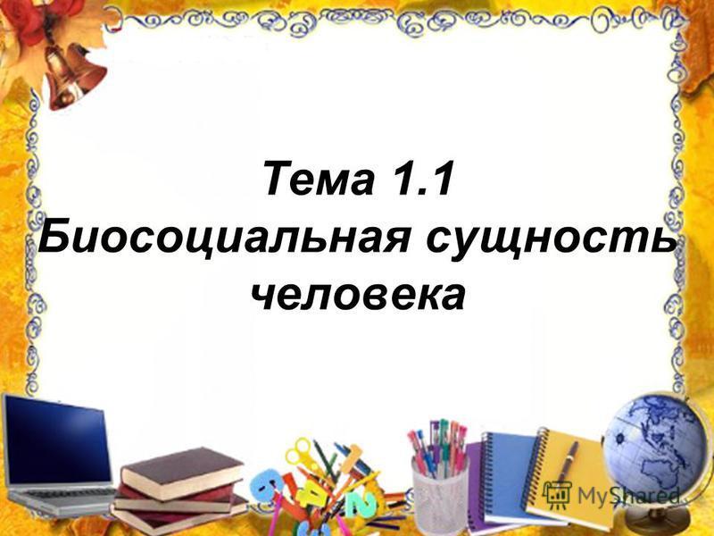 Тема 1.1 Биосоциальная сущность человека