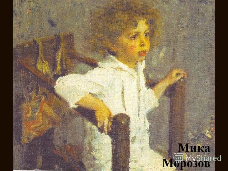 Мика Морозов