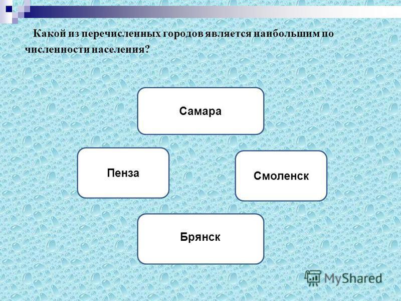 Какой из перечисленных городов является наибольшим по численности населения? Самара Смоленск Пенза Брянск