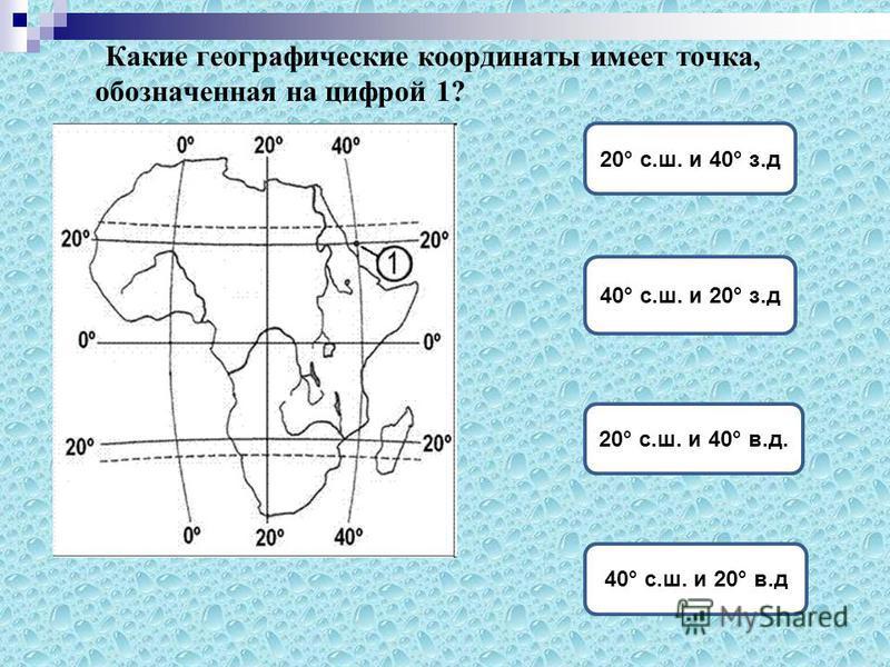 Какие географические координаты имеет точка, обозначенная на цифрой 1? 20° с.ш. и 40° в.д. 20° с.ш. и 40° з.д 40° с.ш. и 20° в.д 40° с.ш. и 20° з.д