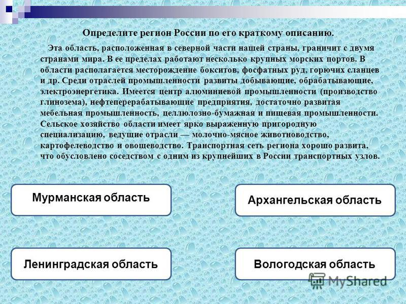 Определите регион России по его краткому описанию. Эта область, расположенная в северной части нашей страны, граничит с двумя странами мира. В ее пределах работают несколько крупных морских портов. В области располагается месторождение бокситов, фосф