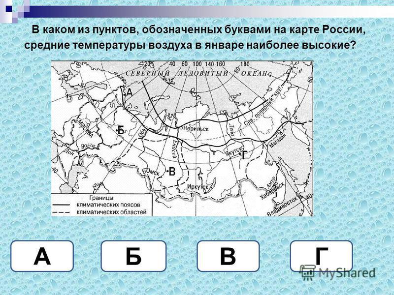 В каком из пунктов, обозначенных буквами на карте России, средние температуры воздуха в январе наиболее высокие? А ВБГ