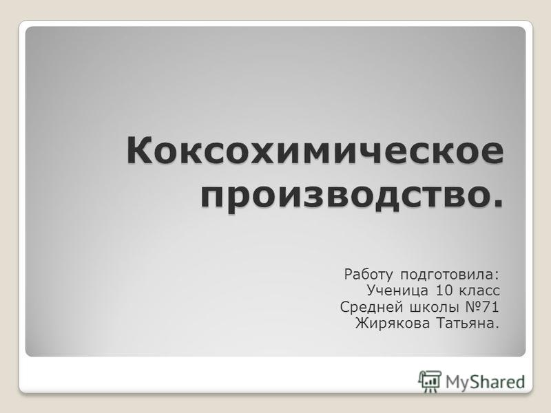 Работу подготовила: Ученица 10 класс Средней школы 71 Жирякова Татьяна.