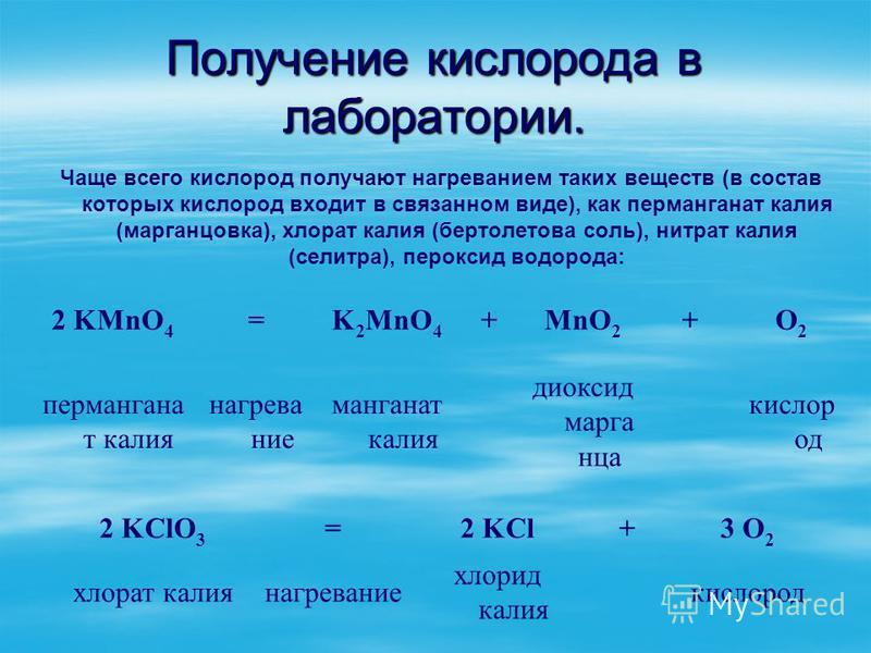 Получение кислорода в лаборатории. Чаще всего кислород получают нагреванием таких веществ (в состав которых кислород входит в связанном виде), как перманганат калия (марганцовка), хлорат калия (бертолетова соль), нитрат калия (селитра), пероксид водо