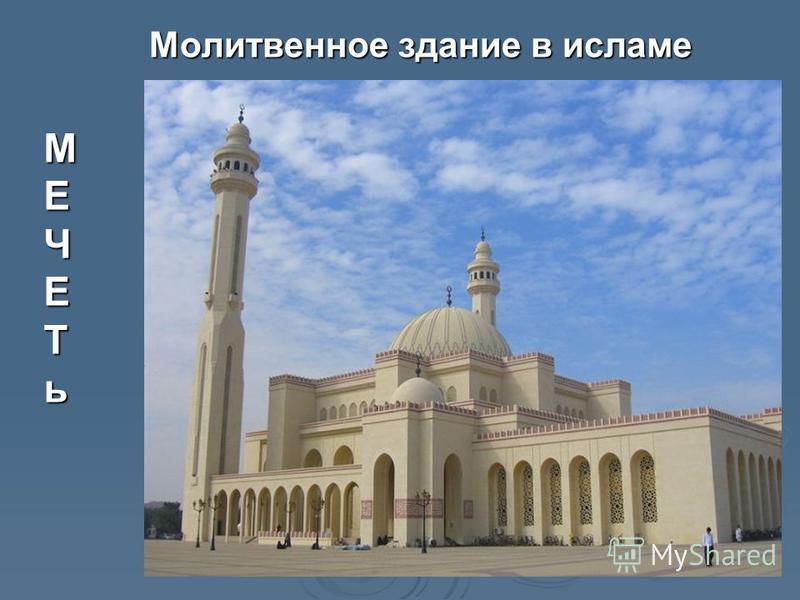 МЕЧЕТь Молитвенное здание в исламе