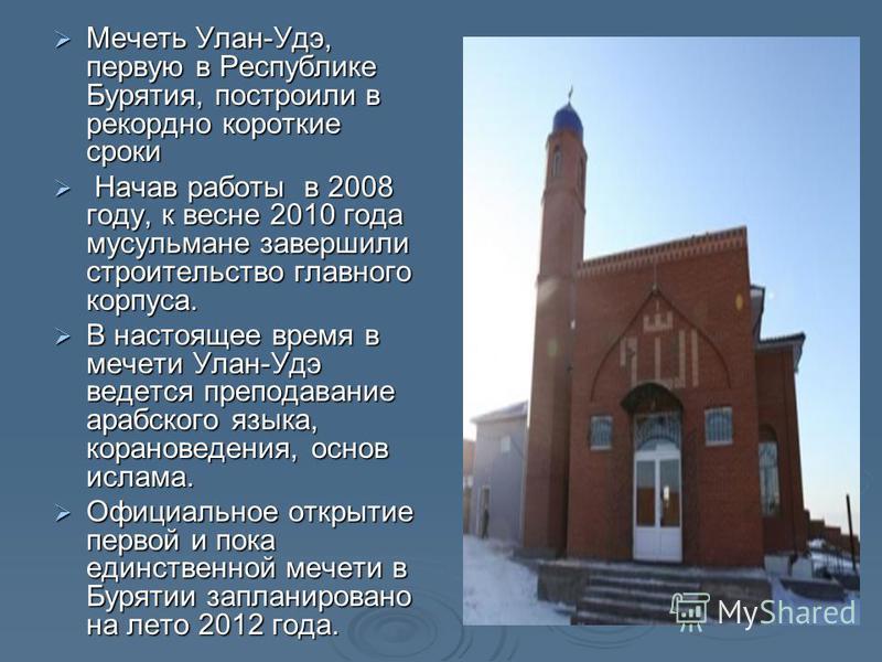 Мечеть Улан-Удэ, первую в Республике Бурятия, построили в рекордно короткие сроки Мечеть Улан-Удэ, первую в Республике Бурятия, построили в рекордно короткие сроки Начав работы в 2008 году, к весне 2010 года мусульмане завершили строительство главног