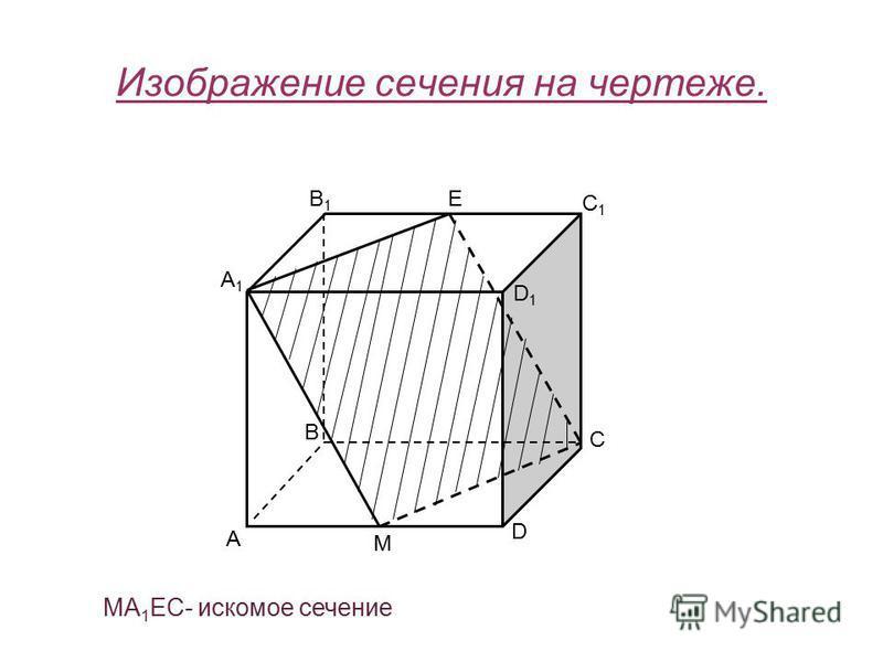 Изображение сечения на чертеже. A B C D A1A1 B1B1 C1C1 D1D1 M E МА 1 ЕС- искомое сечение