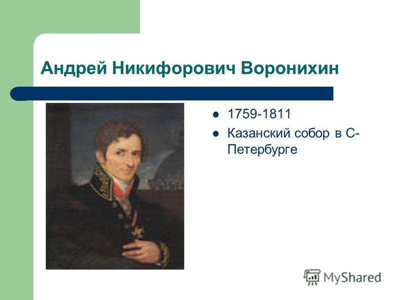 Андрей Никифорович Воронихин 1759-1811 Казанский собор в С- Петербурге