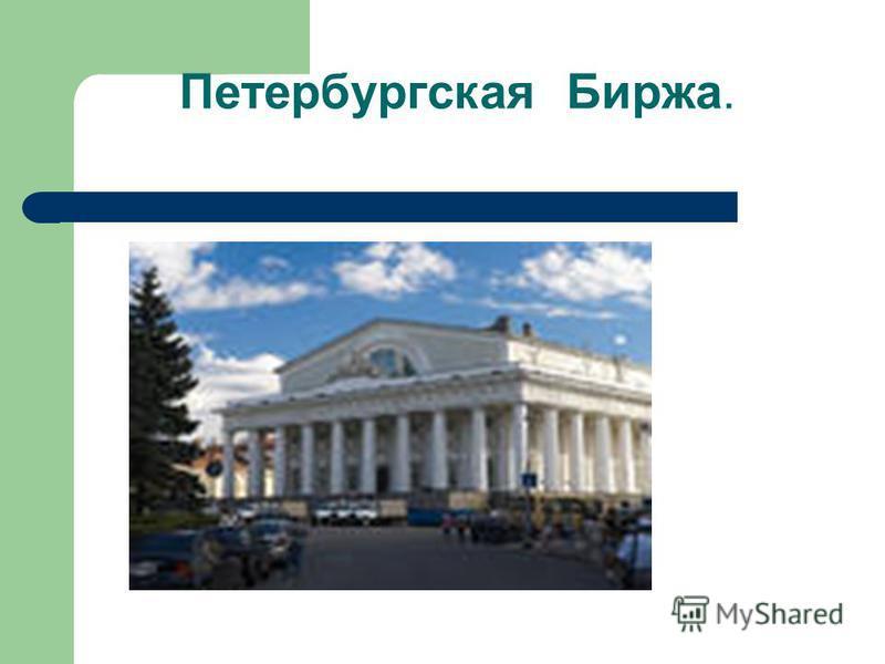 Петербургская Биржа.