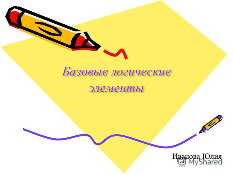 Базовые логические элементы Иванова Юлия