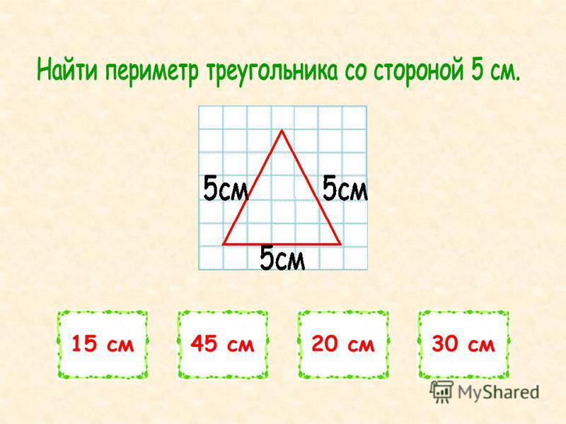 15 см45 см20 см30 см